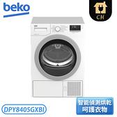 [Beko 倍科]8公斤熱泵式乾衣機 DPY8405GXBI