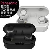 Panasonic RZ-S300W 30小時續航IPX4真無線藍芽耳機(輕巧型)◆首購送原廠背包+陶瓷蓋杯+TypeC傳輸線