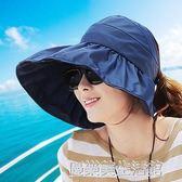 海邊遮臉大沿遮陽帽女防曬夏天沙灘帽可折疊太陽帽子防紫外線涼帽