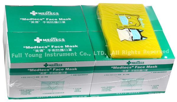 【醫康生活家】美德 手術防護口罩(綠色)4合1 (送限量收納盒)