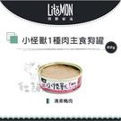 LitoMon怪獸部落[小怪獸1種肉主食狗罐,純鴨肉,82g,台灣製](單罐)