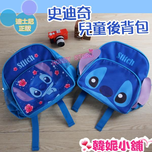 韓妮小舖 正版 迪士尼 史迪奇 兒童雙層書包 後背包 收納袋 【HD2683】