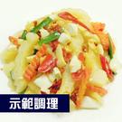 『輕鬆煮』苦瓜炒鹹蛋(400±5g/盒)(配菜小家庭量不浪費、廚房快炒即可上桌)