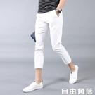 白色九分褲男新款彈力修身小腳褲百搭潮流休閒褲子男青年西褲 自由角落