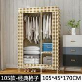 簡易衣櫃 出租房衣柜實木衣柜簡易布衣柜組裝收納牛津布家用雙人單人衣櫥子 伊芙莎YYS
