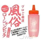 日本原裝進口A-ONE.風俗ローション 潤滑液 (粉色) 360ml ハーブ配合SEXYBABY 性感寶貝A1-06140552