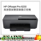 ☆USAINK☆HP Officejet Pro 6230 高速雲端雙面精省商務機 934 / 935