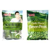 甘源 原味青豌豆285g/蒜香味青豌豆260g 兩款可選【小三美日】