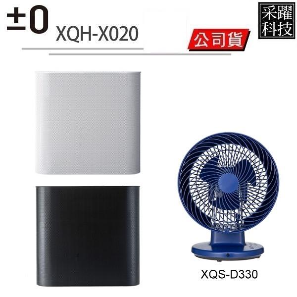 【贈循環扇不挑色】±0 正負零 XQH-X020 空氣清淨機 除菌 除塵 除蟎 群光公司貨