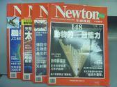 【書寶二手書T3/雜誌期刊_PED】牛頓_148~151期間_共4本合售_動物的超能力等
