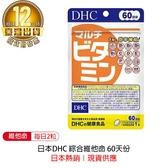 【DHC 綜合維他命60日】日本DHC 綜合維他命 60天份