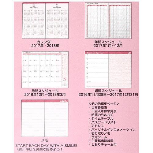 【震撼精品百貨】2017年曆~ HELLO KITTY 2017壓紋日誌本S (粉)