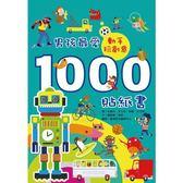 ##書立得-動手玩創意:男孩最愛1000貼紙書