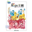 《 小康軒 Kids Crafts 》彩色王國╭★ JOYBUS玩具百貨