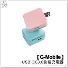 【G-Mobile】USB QC3.0快速充電器 快充頭 充電頭