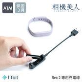 Fitbit Flex 2 時尚健身手環 原廠充電線 快速充電線 USB充電線