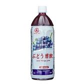 工研葡萄即飲酢980ML【愛買】