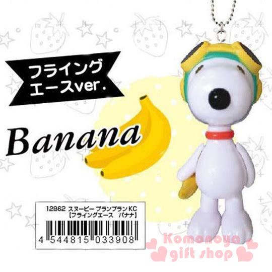 〔小禮堂〕史努比 造型娃娃吊飾《白.站姿.護目鏡.拿香蕉》搖擺四肢4544815-03390