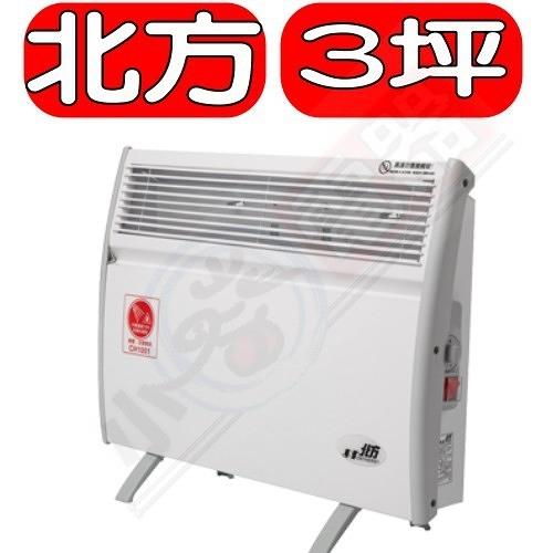 北方【CN1000】第二代對流式電暖器房間浴室兩用 優質家電