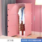 衣櫃 簡易衣柜塑料布衣櫥臥室省空間簡約現代經濟型單人LB3450【Rose中大尺碼】