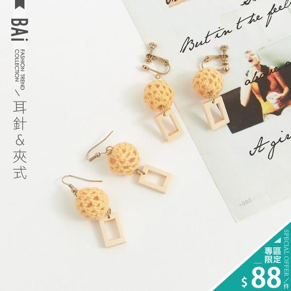 耳環 毛線鉤織圓球木框耳勾&夾式耳環-BAi白媽媽【196141】