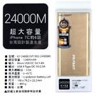 K7-24000 大容量 雙USB鋁合金...