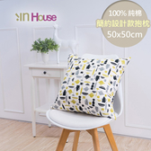 IN-HOUSE-簡單系列純棉抱枕-咖啡(綠-50x50cm)