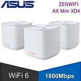 【南紡購物中心】ASUS 華碩 ZENWIFI AX Mini XD4 三入組 AX1800 Mesh WiFi 6 無線路由器 分享器