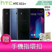 分期0利率 HTC U11+ (64GB) 6吋 防水旗艦機【贈手機指環扣*1】