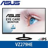 【免運費】ASUS 華碩 VZ279HE 27型 不閃屏低藍光 顯示器 / 雙HDMI / IPS面板