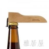 無損無痕實木簡易釘子開瓶器WZ1330 【雅居屋】