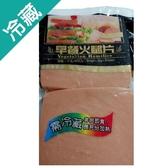 如祥早餐火腿片250g【愛買冷藏】