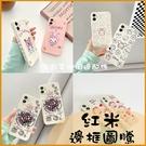 卡通圖騰|紅米Note8Pro 紅米Note7 紅米Note9T 鏡頭保護 日韓情侶手機殼 個性卡通殼 軟殼 防刮
