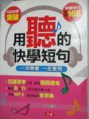 【書寶二手書T2/語言學習_XES】用聽的快學短句_尹盛