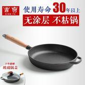 鑄鐵鍋28cm加厚平底鍋生鐵煎蛋鍋烙餅牛排鍋無涂層不粘鍋 igo