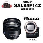 [贈 LA-EA4 ] SONY SAL85F14Z 卡爾蔡司 85mm T F1.4 定焦鏡頭《台南/上新/索尼公司貨》