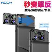 ROCK iPhone XR XS Max 手機殼 雙攝鏡頭 6合1鏡頭 廣角魚眼微距 手機鏡頭 保護殼 長焦單反保護套