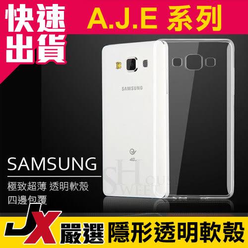 三星 J7 J5 E7 A7 A8 S6 S6Edge S7 S7Edge 超薄 隱形套 透明軟套 全透明 手機套 清水套 軟殼 手機殼 SAMSUNG