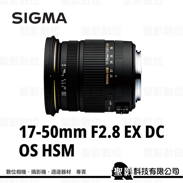 【】SIGMA 17-50mm F2.8 EX DC OS HSM APS-C專用鏡頭 (恆伸公司貨 三年保固)