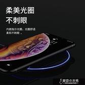 現貨 蘋果11無線充電器xsMAXxrx8p小米9mix3華為mate30/p30pro手機【快速出貨】