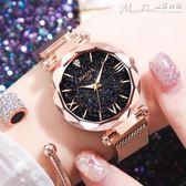 熱銷手錶女士手錶防水時尚潮流韓版簡約休閒大氣學生星空網紅抖音   曼莎時尚