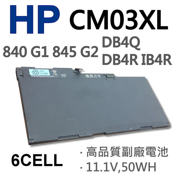 HP CM03XL 6芯 日系電芯 電池 716723-271 CM03 CM03XL CO06 CO06XL ZBOOK 14