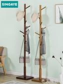 衣帽架 落衣帽置物架地臥室實木掛衣架創意簡約現代歐式 小艾時尚.NMS