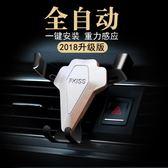 出風口車載手機架卡扣式通用型多功能創意重力感應汽車用導航支架 3c優購