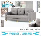《固的家具GOOD》19-4-AV 春風三人沙發【雙北市含搬運組裝】