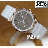 【分期0利率】NATURALLY JOJO 白色 陶瓷錶 情人節 聖誕節 送禮 全新原廠公司貨 JO96873-80R
