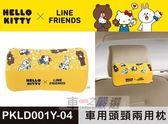車之嚴選 cars_go 汽車用品【PKLD001Y-04】Hello Kitty+LINE 可愛系列 座椅頸靠墊 護頸枕 頭枕 午安枕