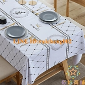 歐式桌布防水防油免洗防燙家用長方形餐桌臺布茶幾布【奇妙商鋪】