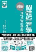 圖解 個體經濟學 理性決策的基本功