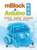 mBlock&Arduino輕鬆學